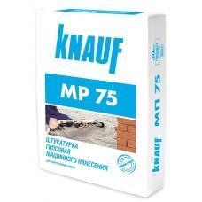 Штукатурная смесь машинного нанесения Кнауф МП-75 россыпью