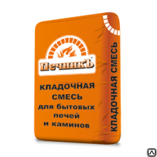 Сухая смесь для кладки печей и каминов Печникъ, 40кг