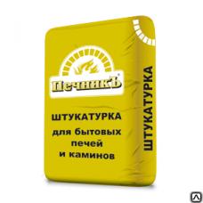 Штукатурка для бытовых печей и каминов Печникъ, 10кг
