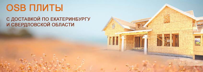 ОСБ (OSB) Плита купить в Екатеринбурге