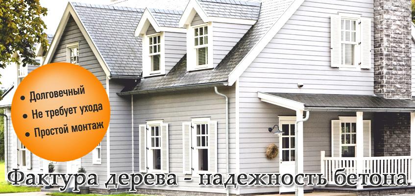 Фиброцементный сайдинг в Екатеринбурге