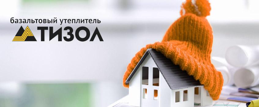 Утеплитель тизол в Екатеринбурге
