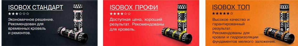 Изобокс Екатеринбург