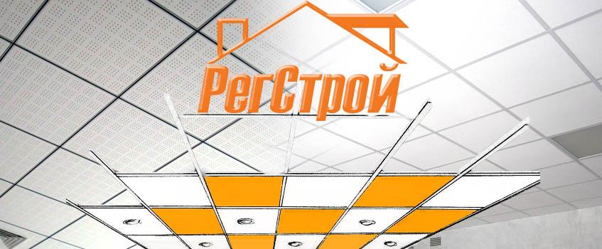 Подвесной потолок Армстронг  в Екатеринбурге