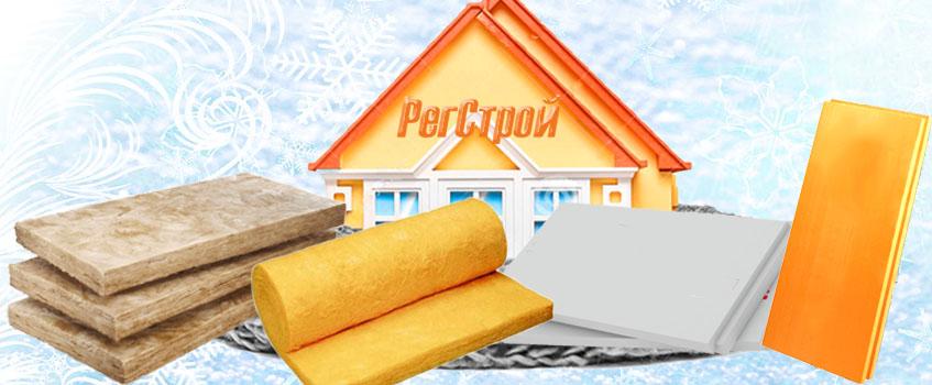 Купить утеплитель в Екатеринбурге