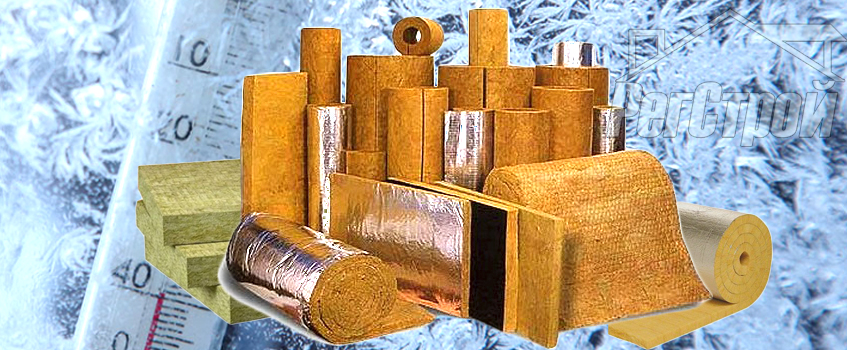Виды минеральной ваты