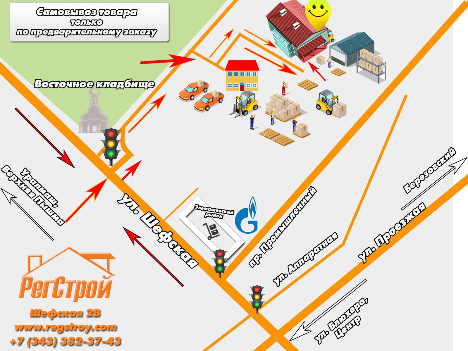 Схема проезда РегСтрой